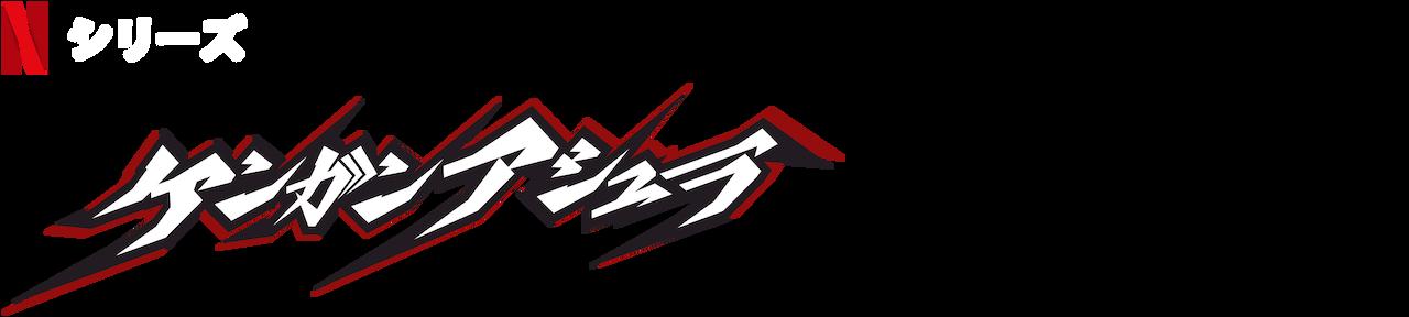 ケンガンアシュラ netflix