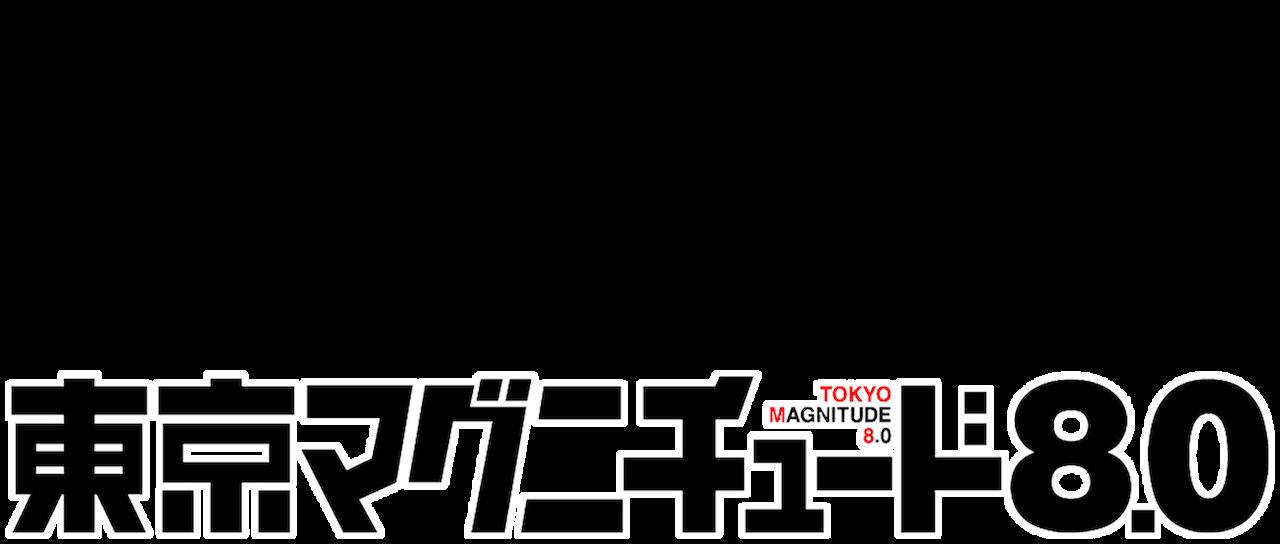 マグニチュード 配信 東京 8.0