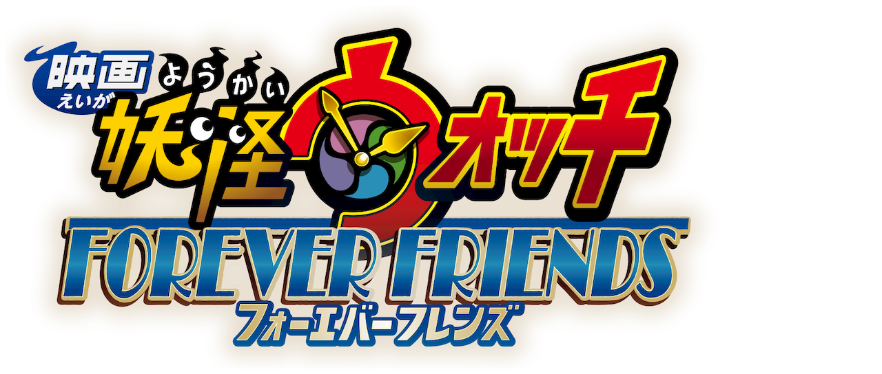 yo kai watch forever friends characters