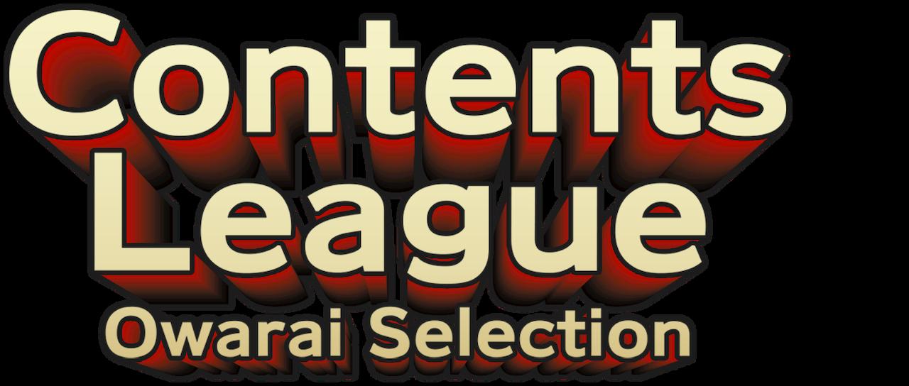 Contents League Owarai Selection Netflix