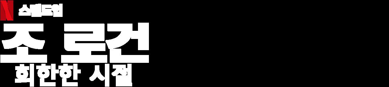 조 로건 희한한 시절 Netflix 공식 사이트