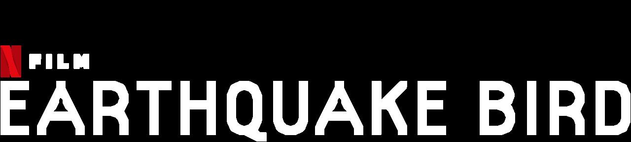 Earthquake Bird Netflix Official Site